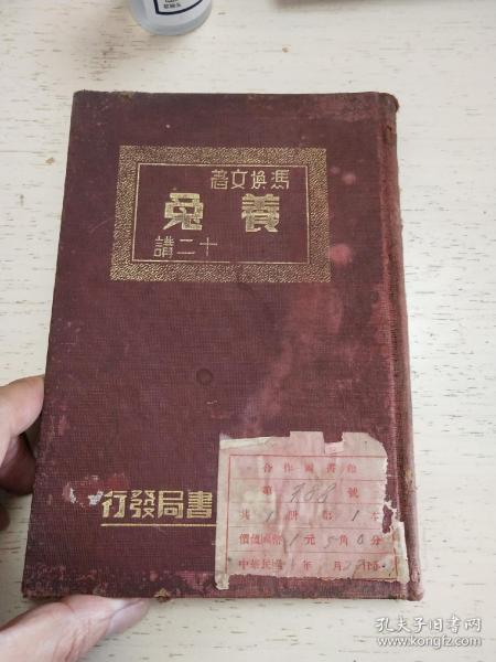 孔网孤本,民国时期农学家冯焕文著作【养兔十二讲】初版精装本一册全