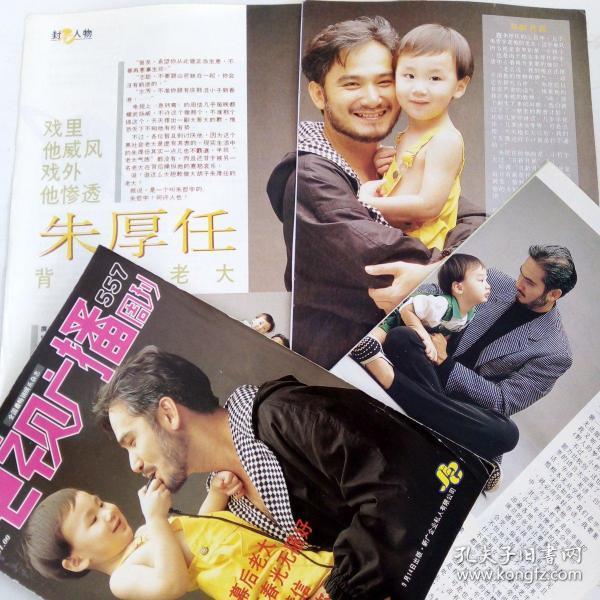 朱厚任新加坡杂志封面彩页套图