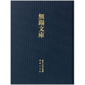 无锡文库(第4辑):锡山文集