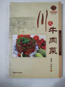 川式牛肉菜(全彩页)