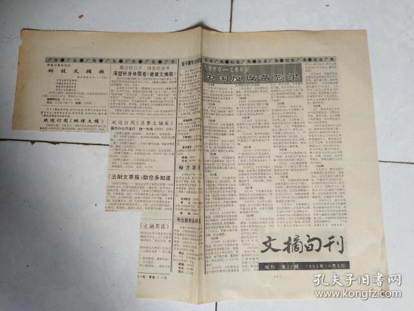 文摘旬刊93年10月8日、增刊第22期