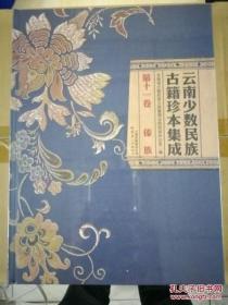 云南少数民族古籍珍本集成(80册)