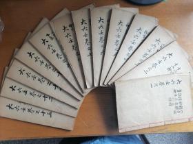 清光绪扫叶山房 精刻本《大六壬》两函十三册全 原装原函 奇门术类名著