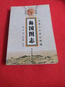 海国图志:师夷之长技以制夷