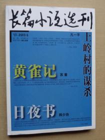 长篇小说选刊2013年第6期:韩少功《日夜书》
