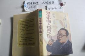 寻求中国人位育之道 潘光旦文选(上)