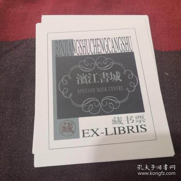 滨江书城藏书票 8张