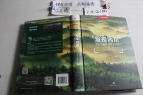 发现四川 100个最美观景拍摄地