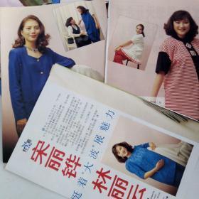 林丽云,宋丽华,新加坡杂志彩页背面林梅娇