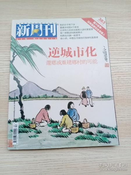 新周刊2012(逆城市化:还乡或重建乡村的可能)