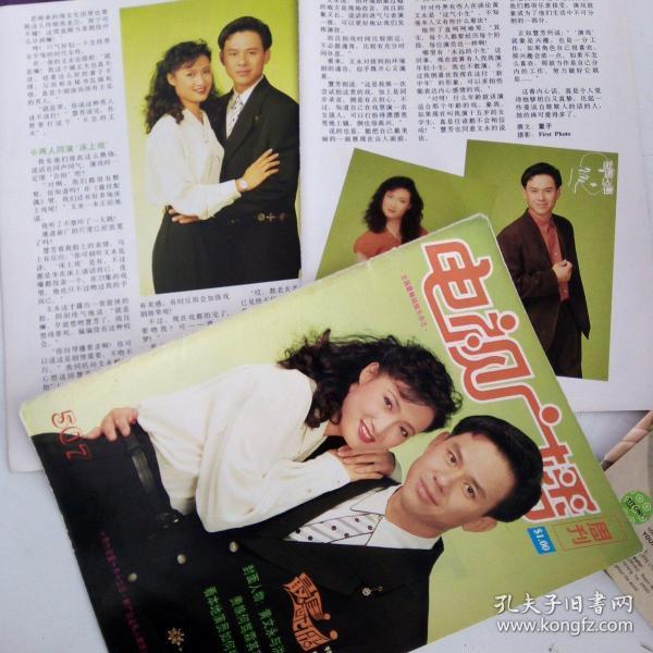 黄文永,洪慧芳,新加坡杂志彩页封面套图