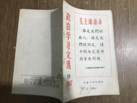 政治学习文选1967年第19期
