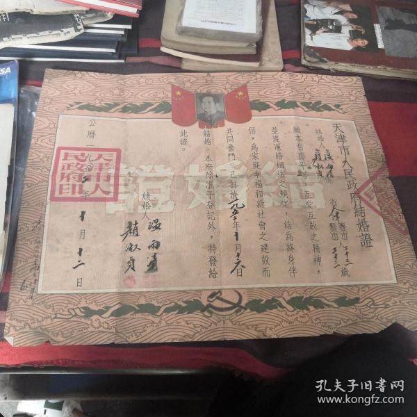 天津市人民政府结婚证 1952年