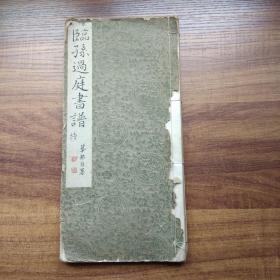 日本出版的 书法碑帖书 《 临孙过庭书谱》续册   昭和13年(1938年) 兴文社