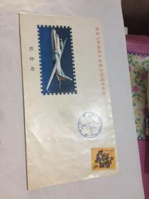 西安飞机制造公司建立三十周年  纪念封