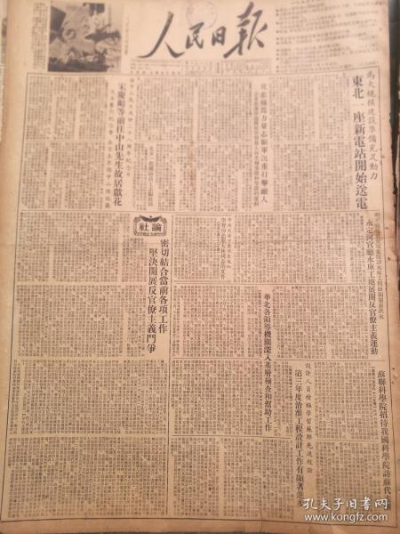 """《人民日报》【东北一座新电站开始送电;北京一批铁路员工志愿赴朝鲜;郭玉恩农业生产合作社为什么要实行""""包工包产""""制】"""