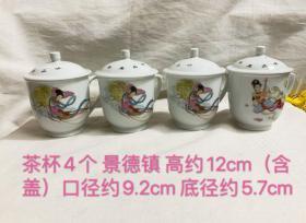 茶杯4个 人物 景德镇