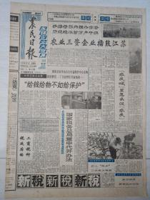 农民日报1994年6月2日(4开四版)国家税务总局重申代开办法;农业三资企业擂鼓江苏。
