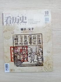 看历史2018年第10期(银子·交子:中国货币的进化史)