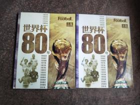 世界杯80年 上下  无盘