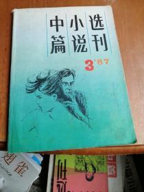 中篇小说选刊 1987 3