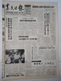 农民日报1994年6月3日(4开四版)夏季收购资金保证供应,农民尽可放心不打白条。