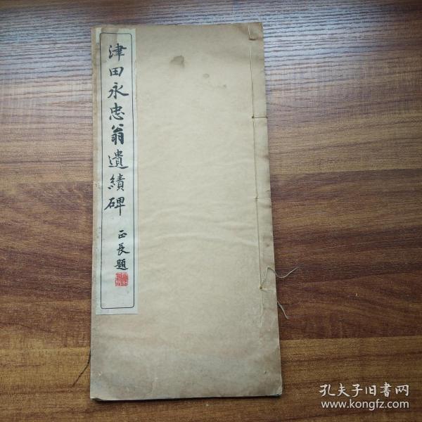 日本原版 书法碑帖  《津田永忠翁遗积碑》    昭和10年(1935年)  书道研究会