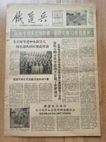 1960年10月铁道兵报纸