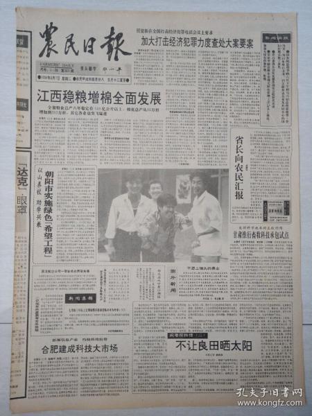 农业日报1994年6月7日(4开四版)江西稳粮增棉全面发展;合肥建成科技大市场。