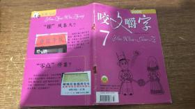 咬文嚼字2006年第7期