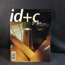 id+c 室内设计与装修 2004 5