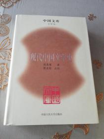 中国文库 现代中国文学史