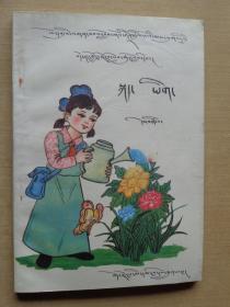 九年义务教育全日制西藏自治区小学课本 语文(藏文) 第四册