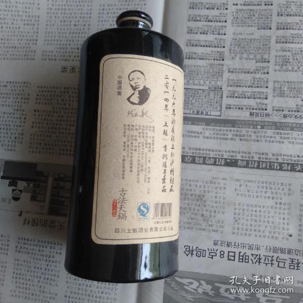 四川土酿漂亮黑釉酒瓶