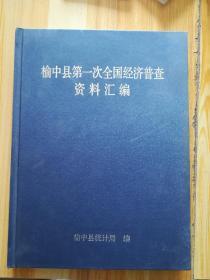 榆中县第一次全国经济普查资料编