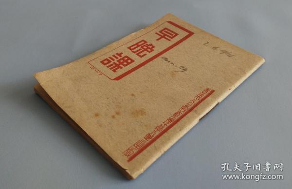 1941年香港版《早晚课》迷你本天主教文献