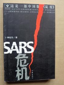 SARS危机