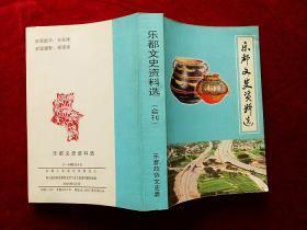 乐都文史资料选【1~6辑合刊】(2009年1版1印500册)