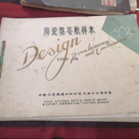 陶瓷贴花纸样本(全彩)