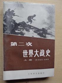 第二次世界大战史 上册