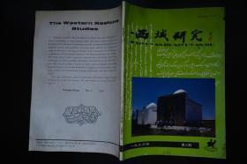 西域研究1993年3
