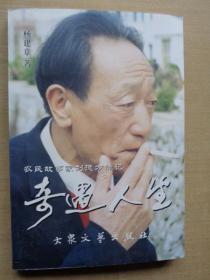 奇遇人生 农民故事家刘德方传记