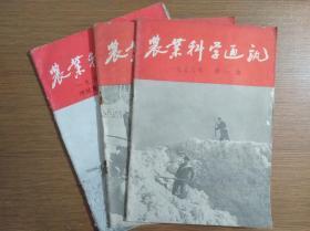 农业科学通讯1956年第期-第3期 共三本