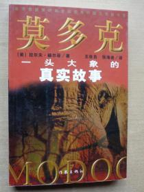 莫多克 一头大象的真实故事