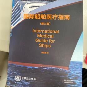 国际船舶医疗指南(第三版)