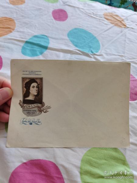 外国老信封  意大利画家拉斐尔 (与米开朗基罗,达芬奇并称文艺复兴三杰) 1983年 全网唯一