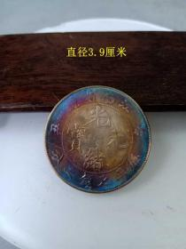传世少见的江南省造光绪元宝五彩包浆老银元