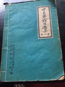 中医药验方选集(第一册)