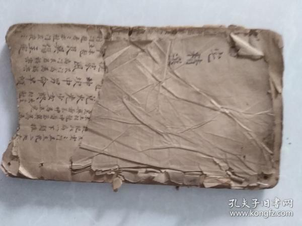 明末清初阳宅择要手稿本一册21*14*1厘米,图文并茂,年代久远保存欠佳品差