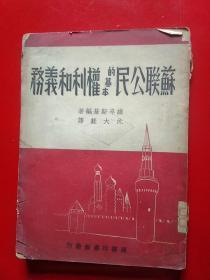 苏联公民的基本权利和义务(民国初版本)